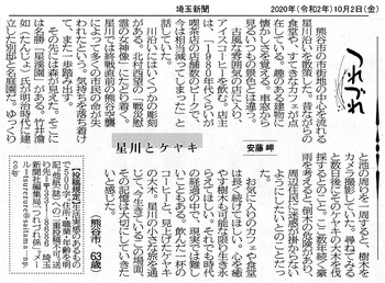 埼玉新聞ss_20201002_つれづれ_星川とケヤキ.jpg