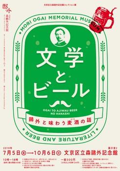 文学とビール.jpg