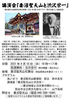 渋沢講演会.jpg