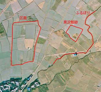 空から見た遺跡 ―三ヶ尻地内の館跡.jpg