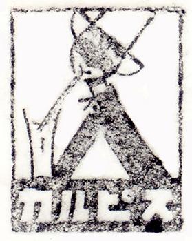 karupisu3.jpg